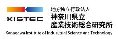 神奈川県産業技術総合研究所